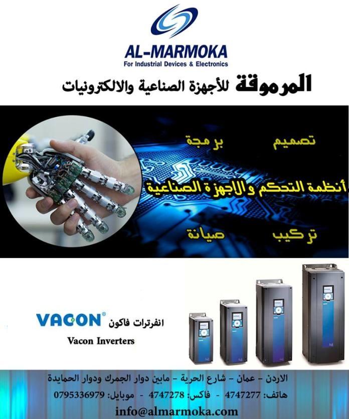 المرموقة Al Marmoka  العنوان: الانظمة الصناعية المرموقة للأجهزة الصناعية والالكترونيات Al-Marmoka for Industrial Devices & Electronics