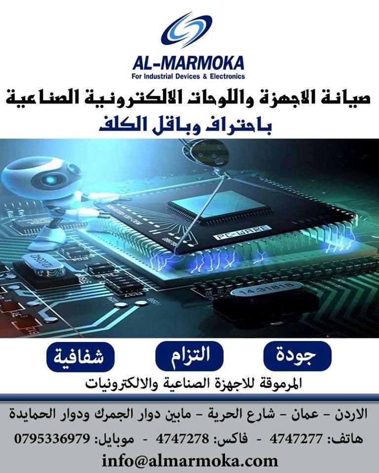 المرموقة للأجهزة الصناعية والالكترونيات