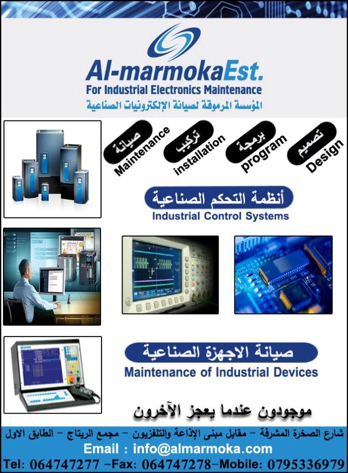 المؤسسة المرموقة لصيانة الالكترونيات الصناعية انظمة التحكم الصناعية Al-marmoka Est. for Industrial Electronics Maintenance