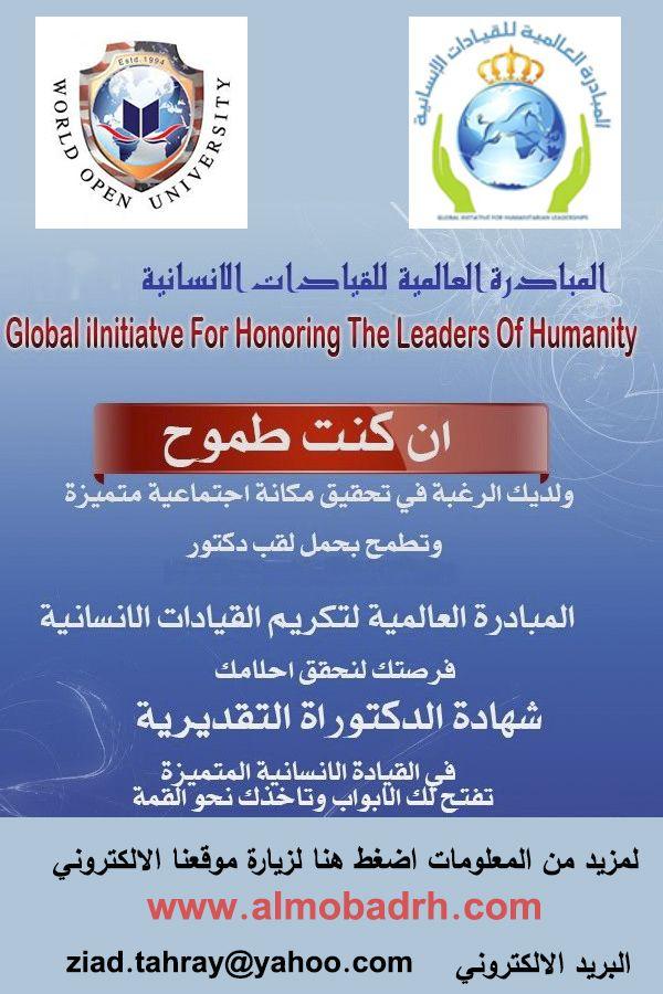المبادرة العالمية للقيادات الانسانية احصل على شهادة الدكتوراه التقديرية