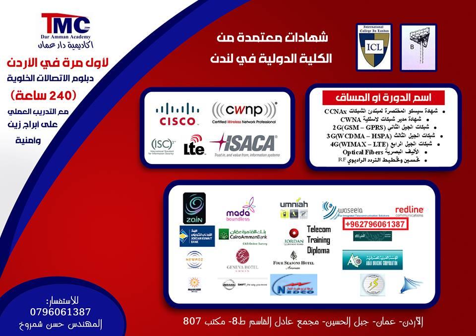 دبلوم الاتصالات الخلوية تدريب عملي على ابراج زين وامنية أكاديمية دار عمان Dar Amman Academy