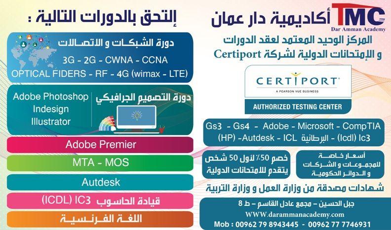 شهادات معتمدة دوليا افضل عروض الدورات المميزة أكاديمية دار عمان Dar Amman Academy