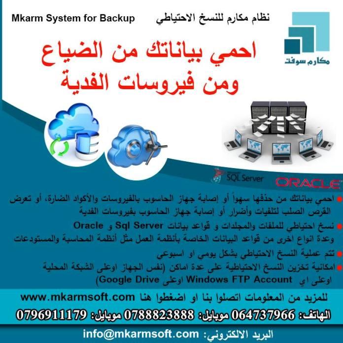 نظام النسخ الاحتياطي احمي بياناتك من الضياع فايروس الفدية فايروس مكارم سوفت مؤسسة مكارم لتطوير البرمجيات Mkarm Soft