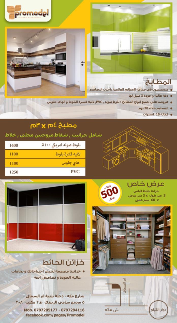 Promodel اشتري مطبخك فقط ب 1100 دينار 0797205177