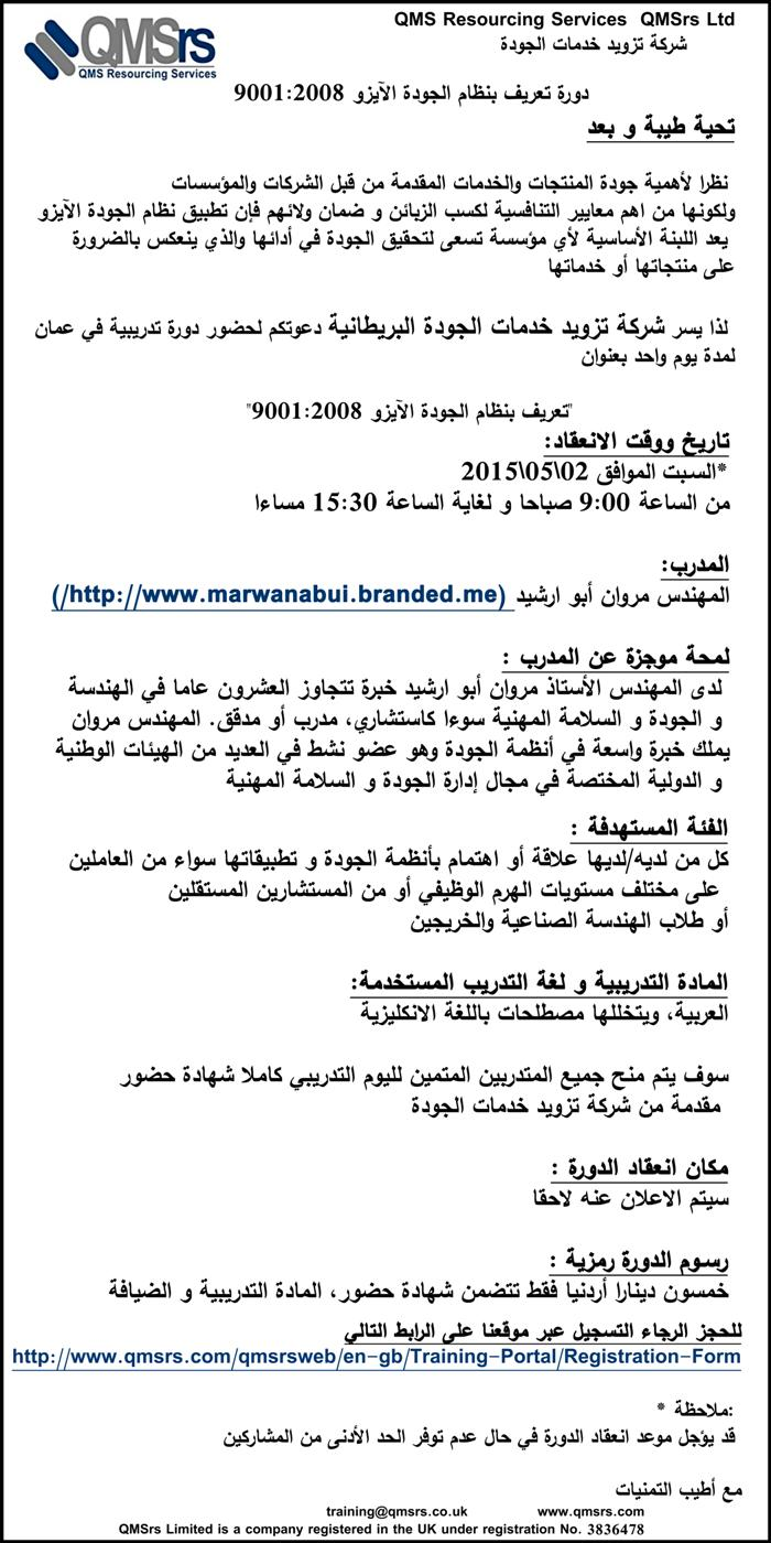 Qms Resourcing Services Ltd دورة للتعريف بنظام الجودة الآيزو 9001:2008