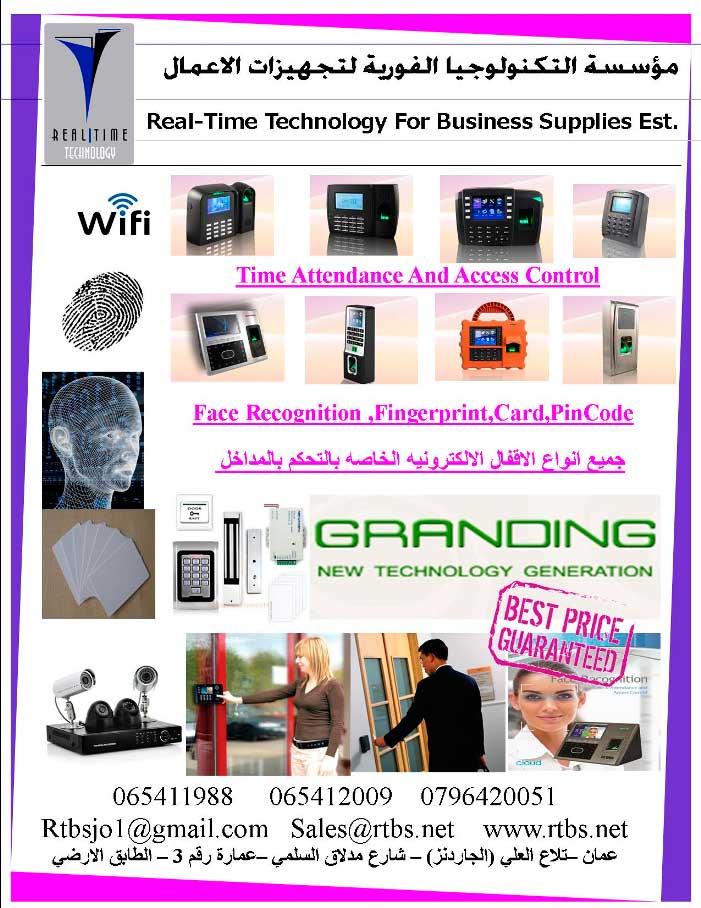 مؤسسة التكنولوجيا الفورية لتجهيزات الاعمال Real-Time Technology For Business Supplies Est