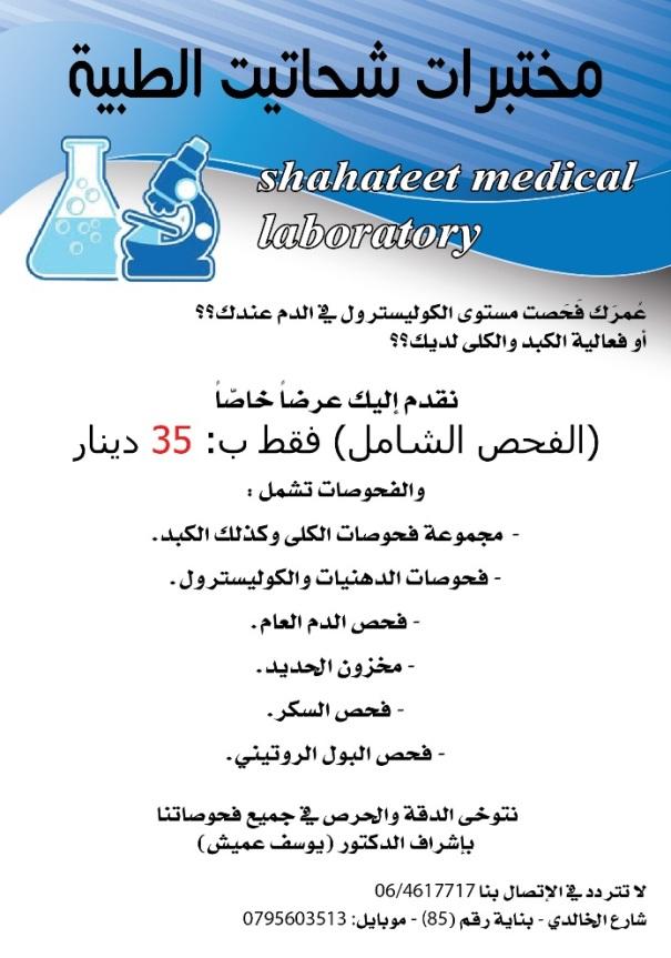 مختبرات شحاتيت الطبية Shahateet Medical Laboratory الفحص الشامل ب 35 دينار فقط