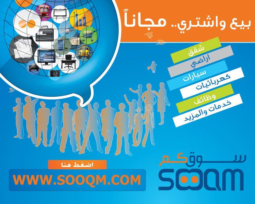 SOOQM.com بدك تبيع أو تشتري سيارة أو عقار؟