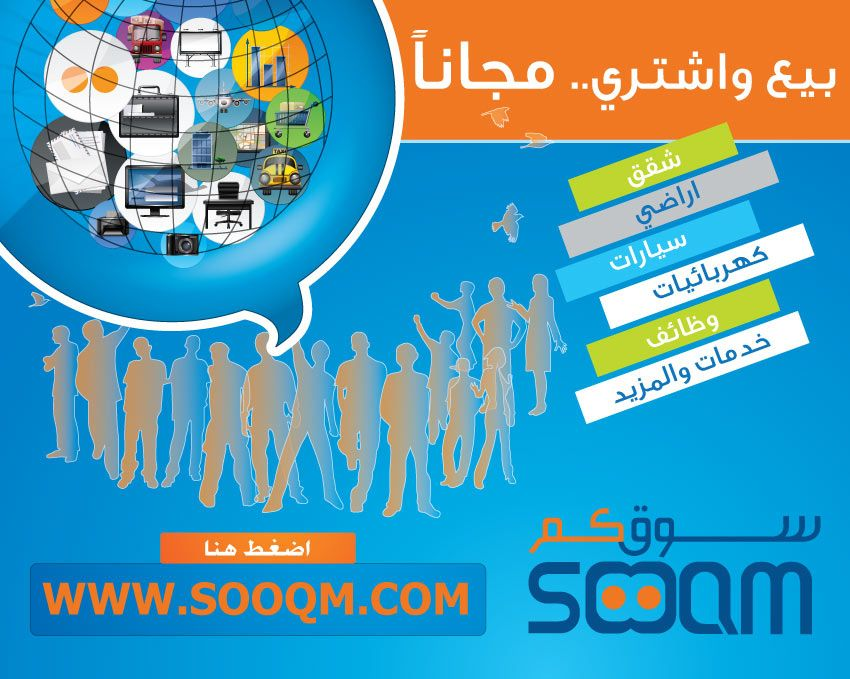SOOQM.com بدك تبيع أو تشتري سيارة أو عقار؟ بدك شغل أو موظفين؟