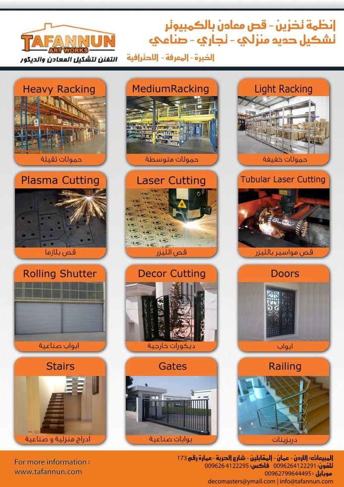 التفنن لتشكيل المعادن والديكور انظمة تخزين - قص ليزر-اعمال معدنية Tafannun Art Works
