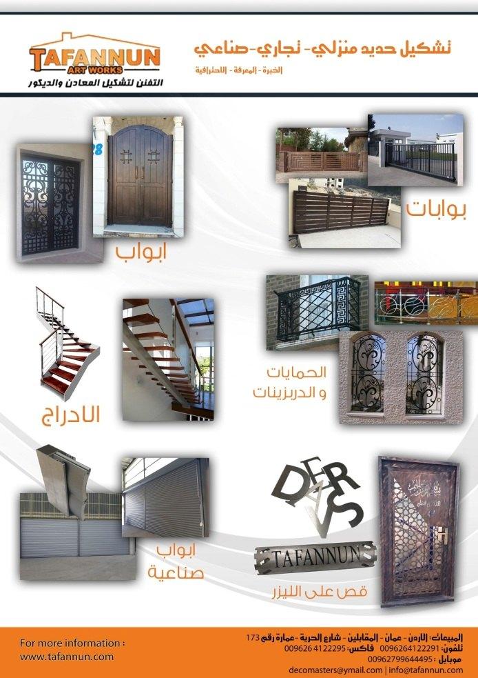 التفنن لتشكيل المعادن والديكور ابواب - بوابات - حمايات ودربزينات - ادراج - ابواب صناعية Tafannun Art Works